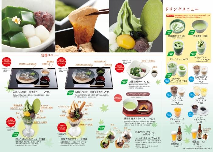 fumon2017-natsu-menu-expand